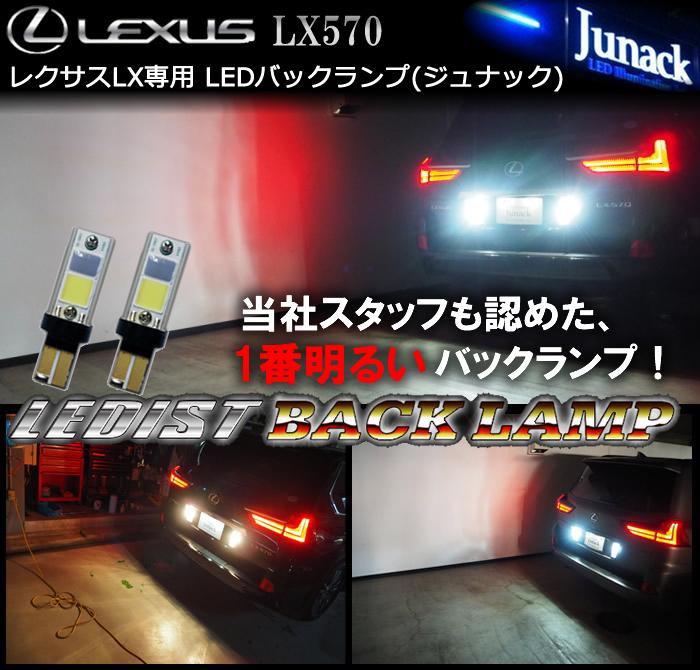 レクサス LX用 LEDバックランプ(ジュナック)