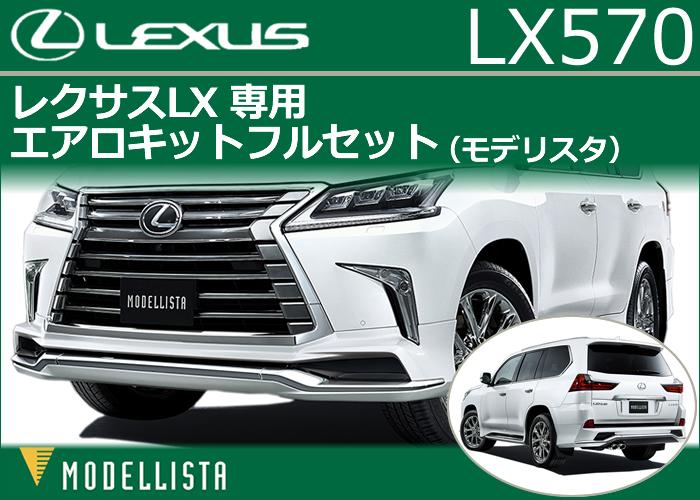 レクサス LX専用 MODELLISTA リアスカート