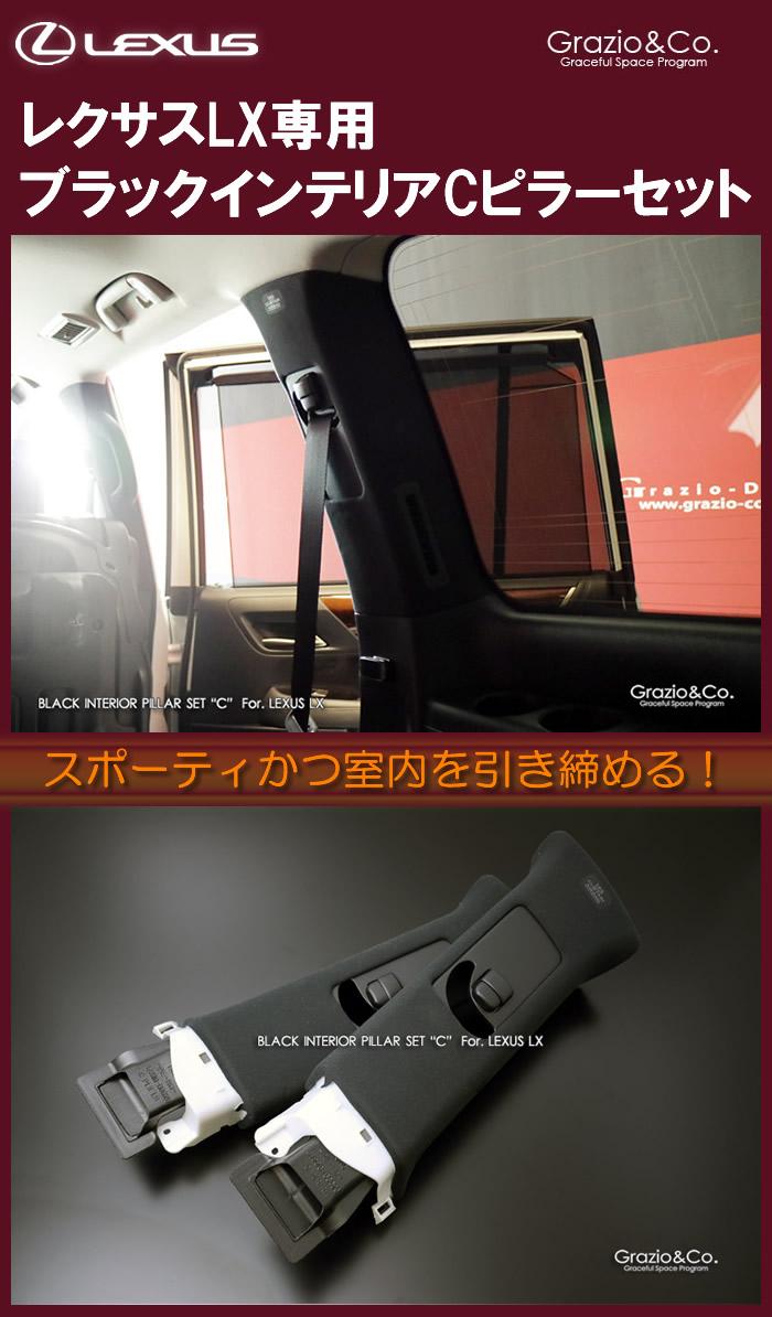 レクサス LX専用 ブラックインテリアCピラーセット