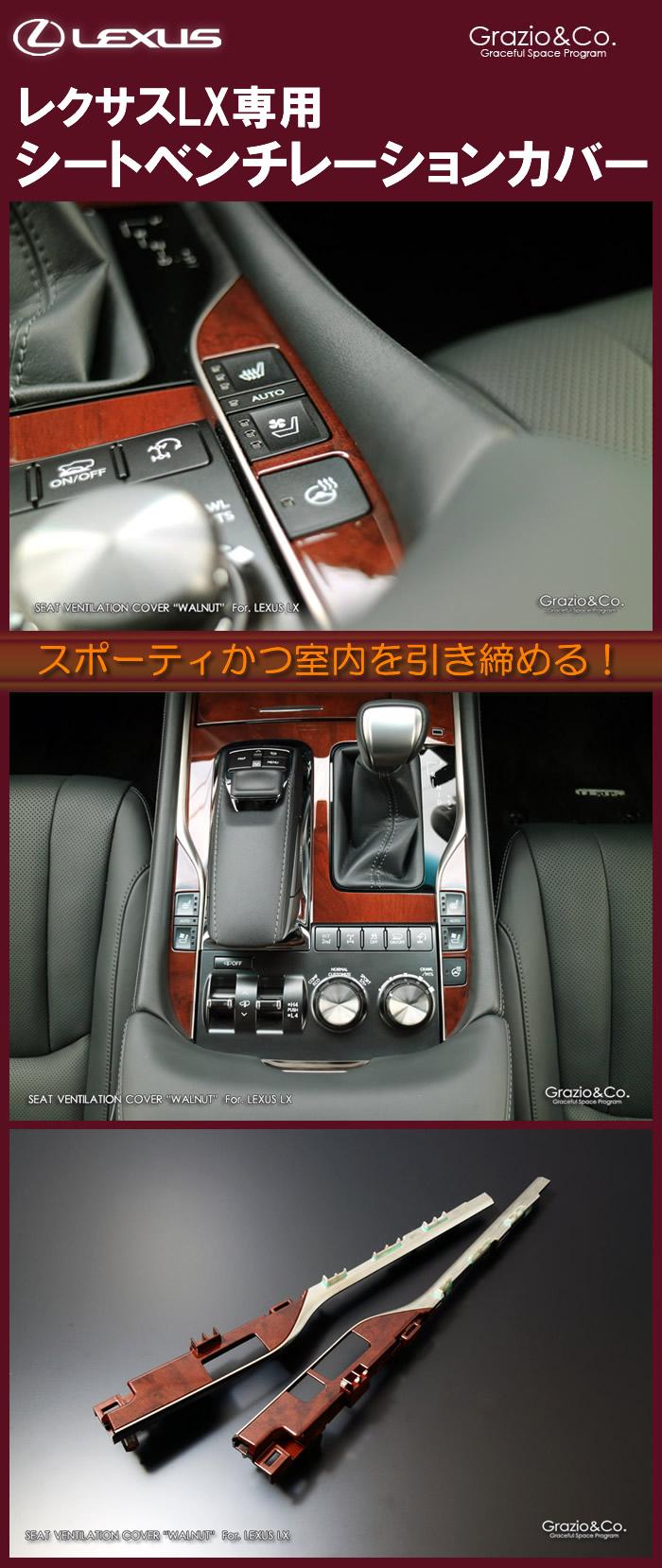 レクサス LX専用 シートベンチレーションカバー