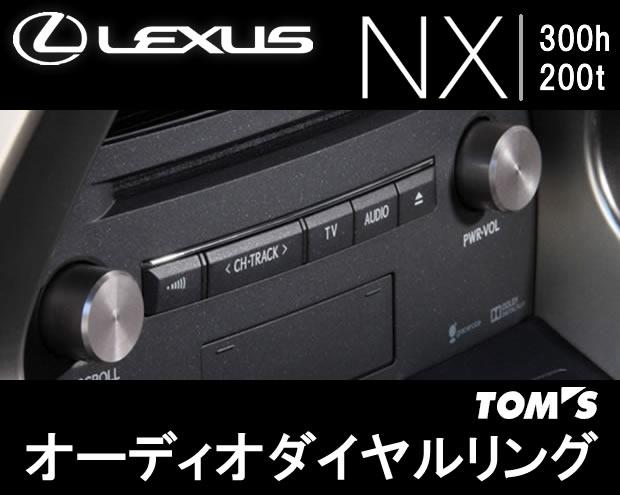 レクサス NX専用 オーディオダイヤルリング(TOM'S)