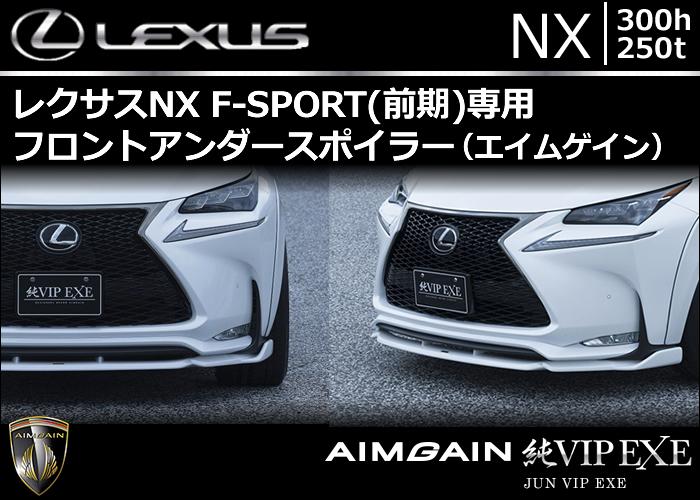 レクサス NX F-SPORT専用 AIMGAIN フロントアンダースポイラー