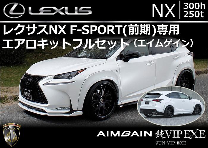 レクサス NX F-SPORT専用 AIMGAIN サイドステップ