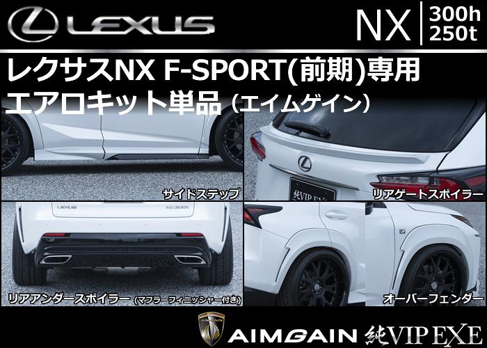 レクサス NX F-SPORT専用 AIMGAIN リアアンダースポイラー
