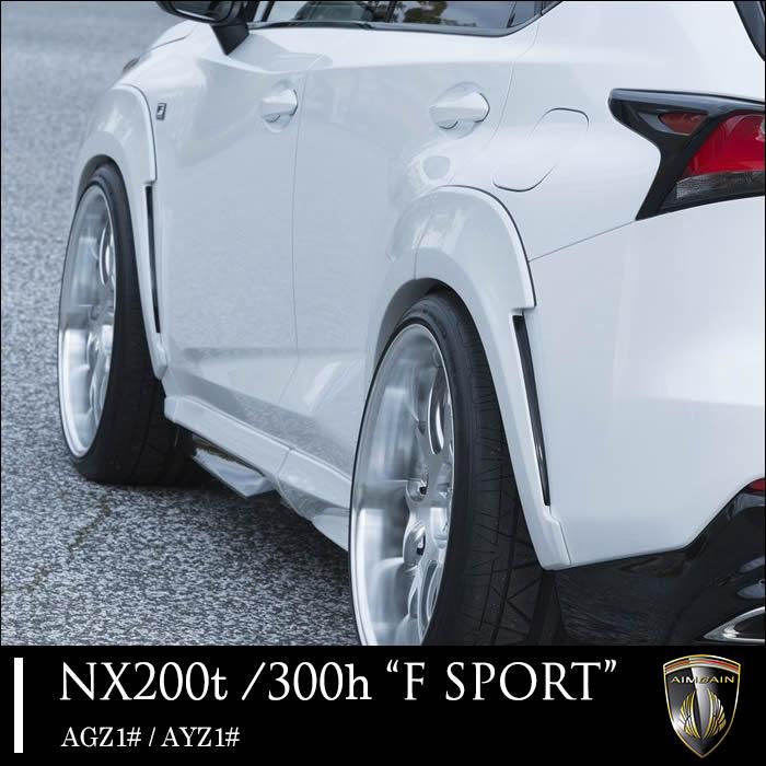 レクサス NX F-SPORT専用 AIMGAIN オーバーフェンダーキット
