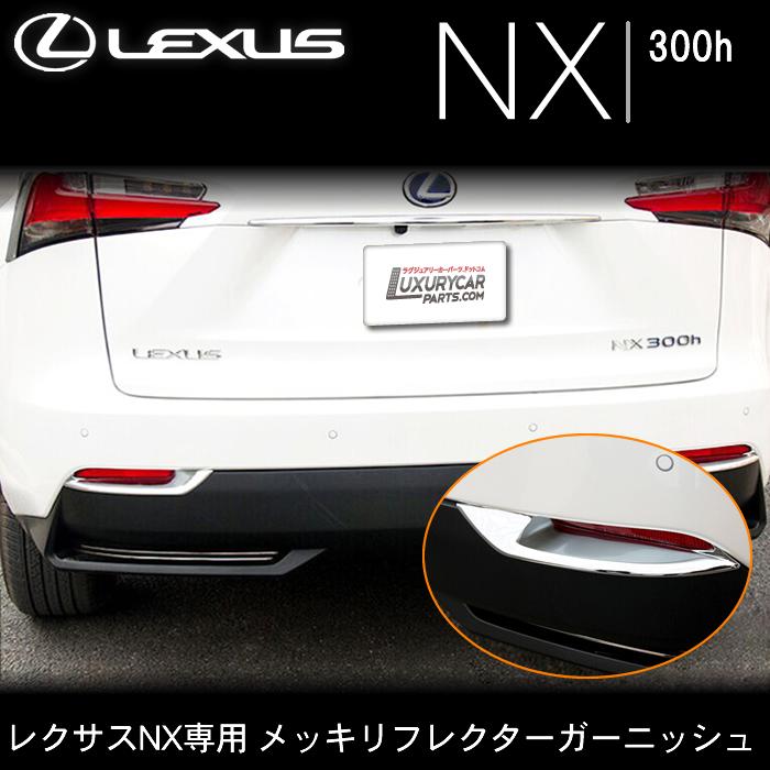 レクサス NX 300h専用 メッキリフレクターガーニッシュ