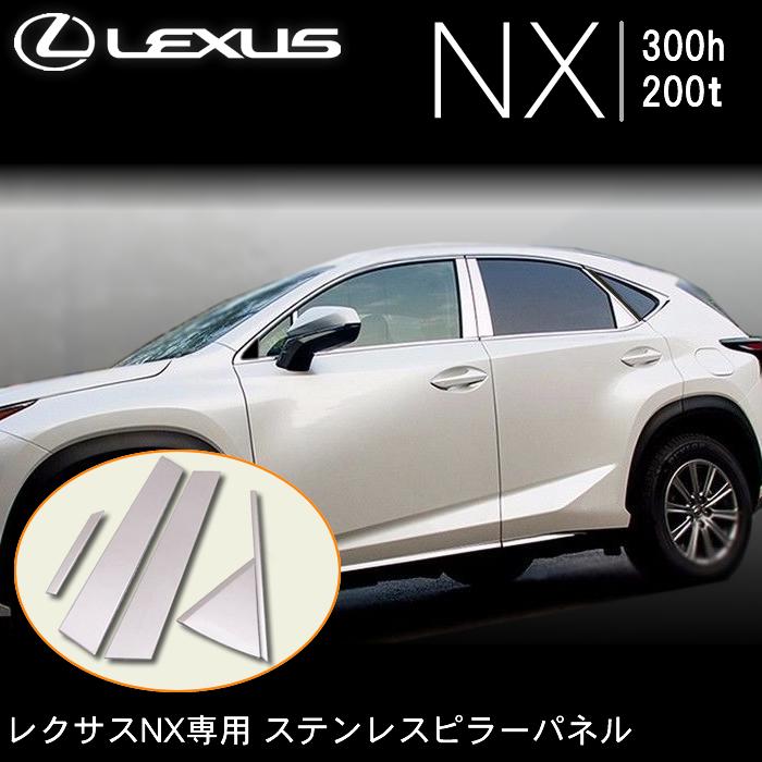 レクサス NX専用 ステンレスピラーパネル