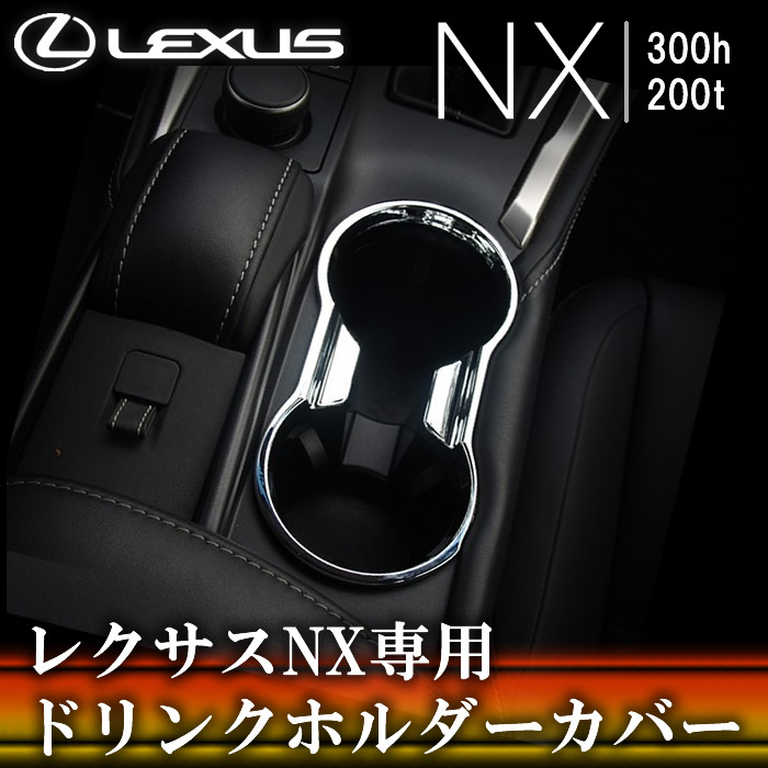 レクサス NX専用 ドリンクホルダーカバー
