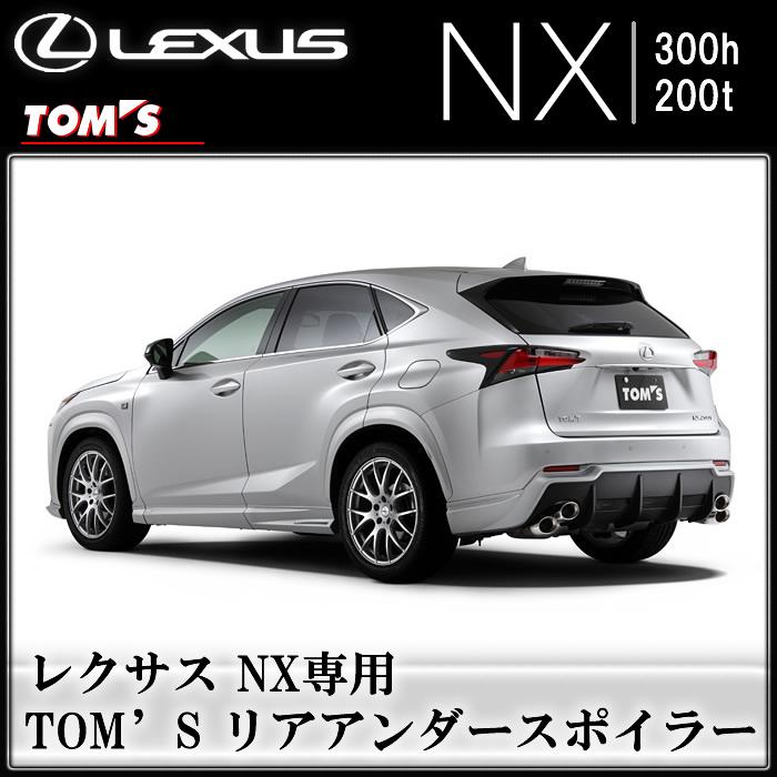 レクサス NX専用 TOM'S リアアンダースポイラー