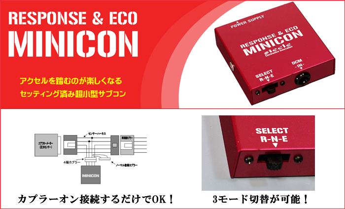 レクサス NX200t専用サブコンピューター「MINICON」