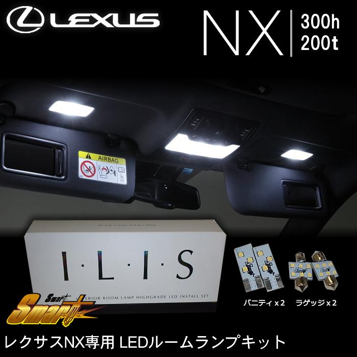 レクサス NX専用 LEDルームランプセット(Smart)