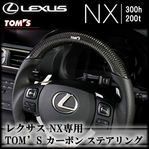 レクサスNX専用 TOM'S カーボン ステアリング
