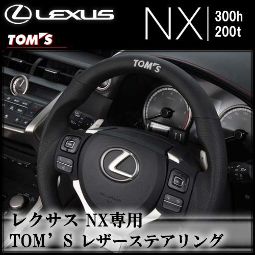 レクサスNX専用 TOM'S レザーステアリング