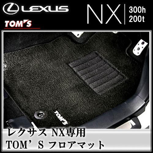 レクサスNX専用 TOM'S フロアマット