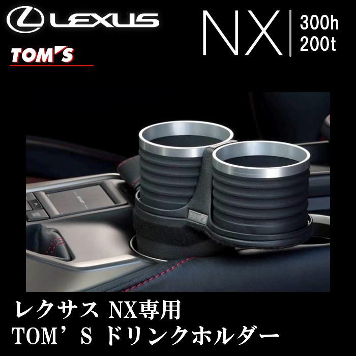 レクサスNX専用 TOM'S ドリンクホルダー