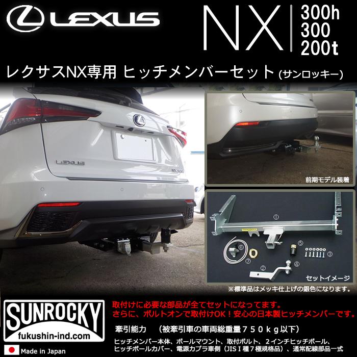 レクサス NX専用 ヒッチメンバーキット(サンロッキー)