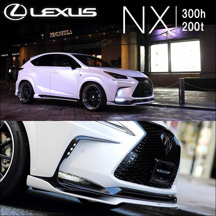 レクサス NX F-SPORT専用 ARTISAN フロントアンダースポイラー