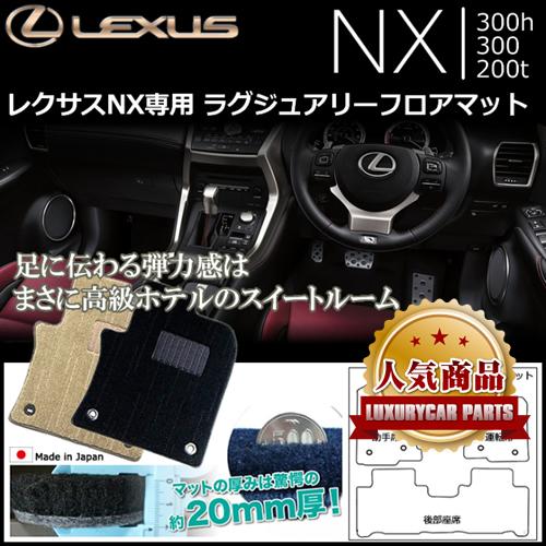 レクサス NX専用 ラグジュアリーフロアマット