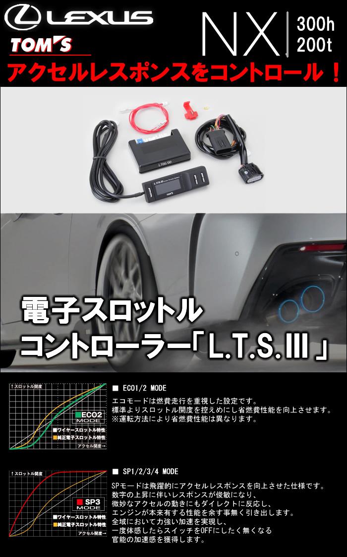 レクサス NX専用 TOM's 電子スロットルコントローラー「L.T.S.3」