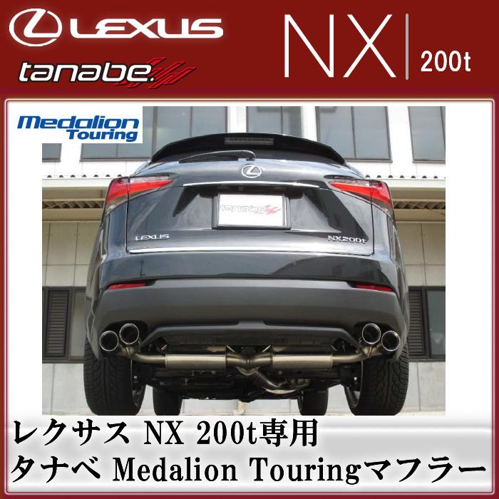 レクサス NX200t専用 タナベ Medalion Touringマフラー