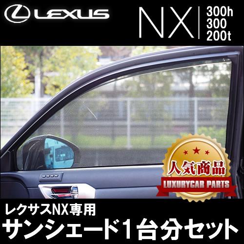 レクサス NX専用 サンシェード(メッシュタイプ)