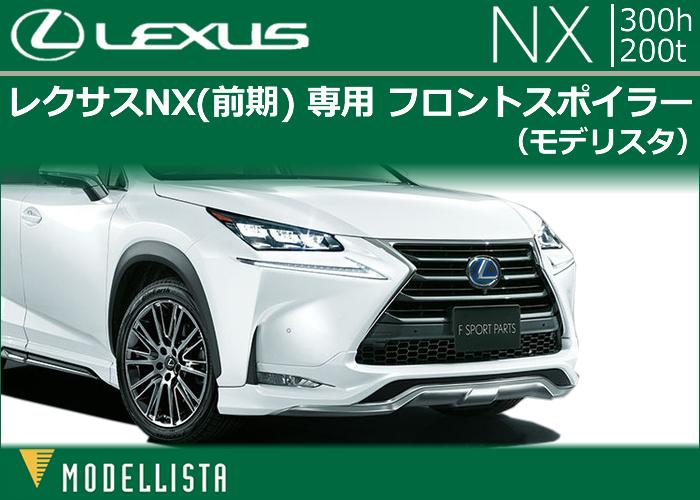 レクサス NX専用 MODELLISTA フロントスポイラー