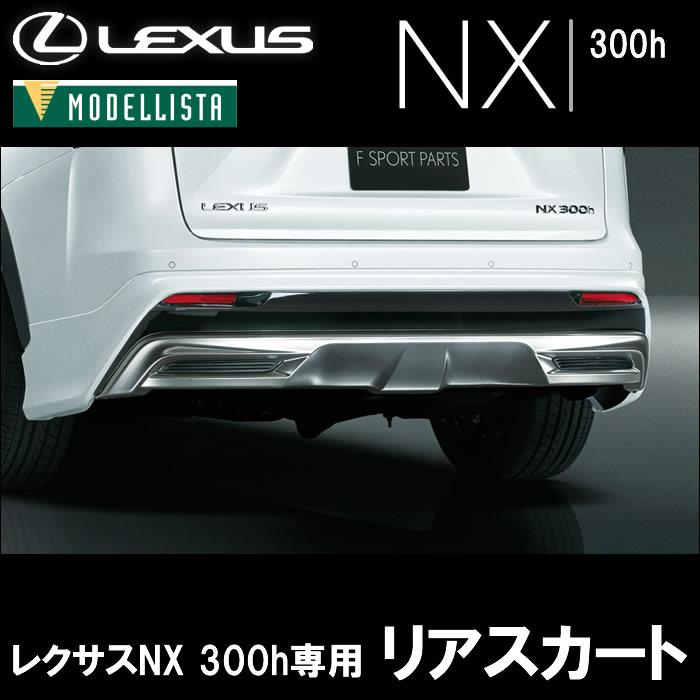 レクサス NX 300h専用 MODELLISTA リアスカート