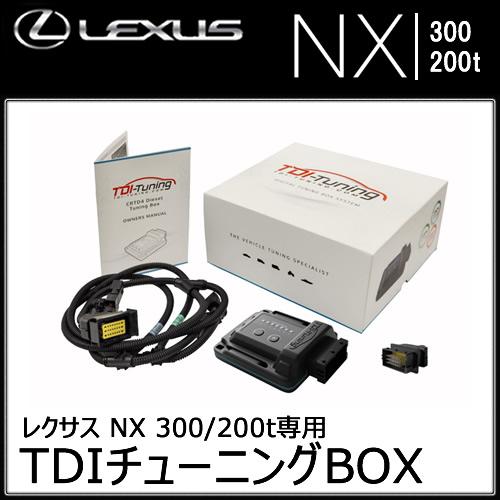 レクサス NX 200t専用 TDI チューニングBOX