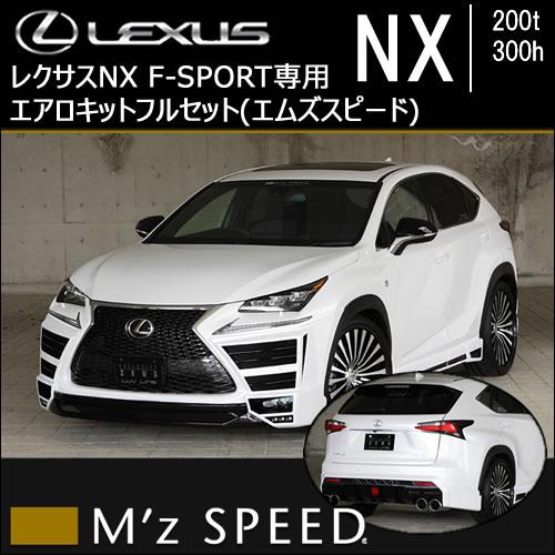 レクサスNX専用 M'z SPEED サイドステップ