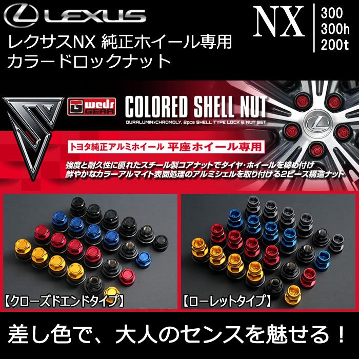 レクサス NX 純正ホイール専用 カラードロックナット