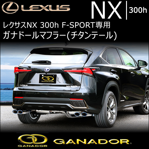レクサス NX300h F-SPORT専用 ガナドール マフラー(チタンテール)