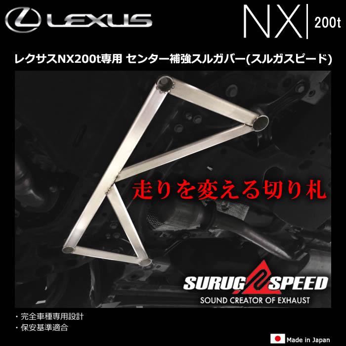レクサスNX200t専用 センター補強スルガバー(スルガスピード)