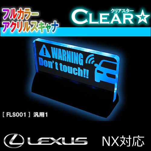 レクサスNX対応 フルカラー アクリルスキャナ