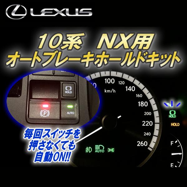レクサス NX専用 オーバーアクセルリミッター(TOM'S)