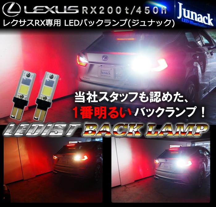 レクサス RX用 LEDバックランプ(ジュナック)
