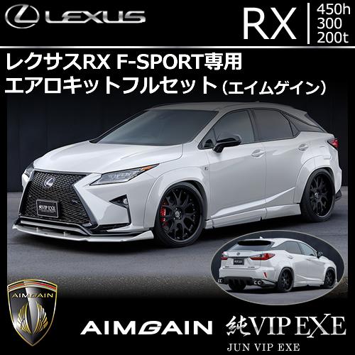 レクサス RX F-SPORT専用 AIMGAIN サイドステップ