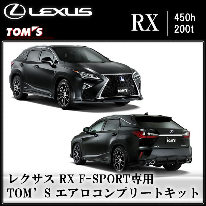 レクサス RX  F-SPORT専用 TOM'S エアロコンプリートキット