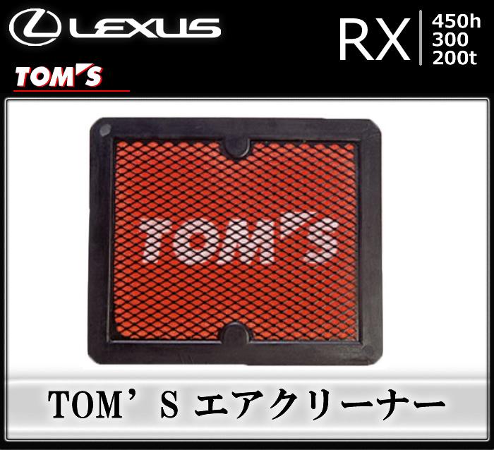 レクサス RX 200t専用 TOM'S エアクリーナー