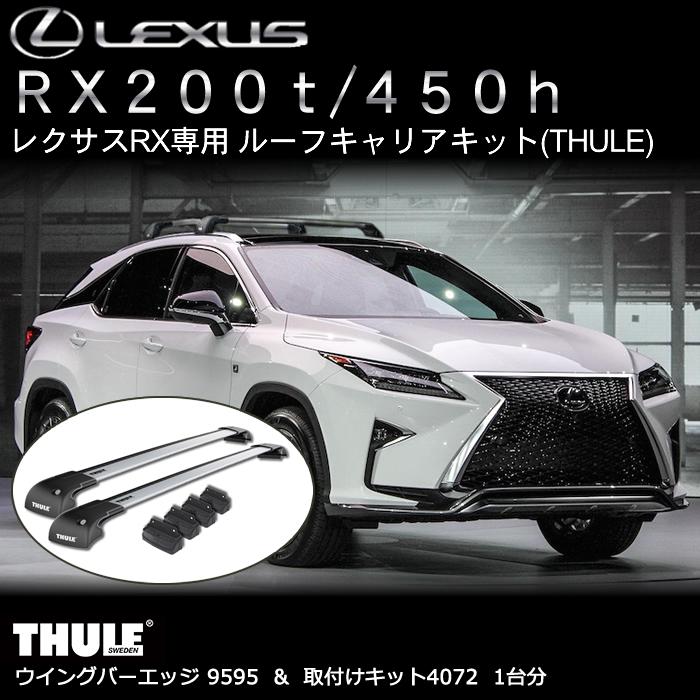 レクサスRX専用 ルーフキャリアキット(THULE)