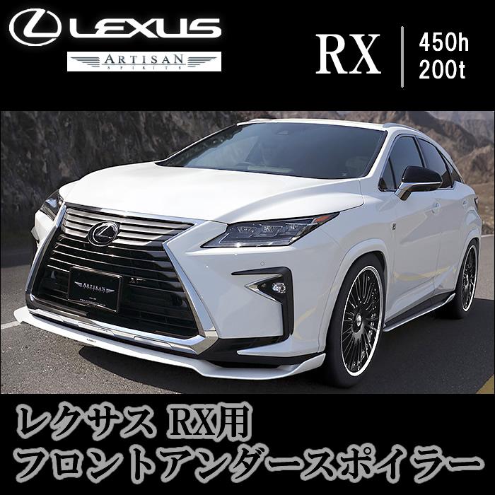 レクサス RX専用 ARTISAN フロントアンダースポイラー