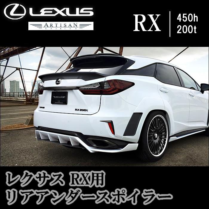 レクサス RX専用 ARTISAN リアアンダースポイラー