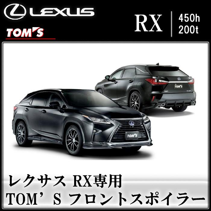 レクサス RX専用 TOM'S フロントスポイラー