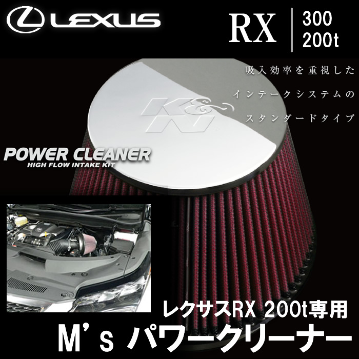 レクサス RX 200t専用 M's パワークリーナー