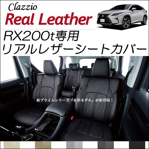 レクサス RX 200t専用 クラッツィオ シートカバー リアルレザー