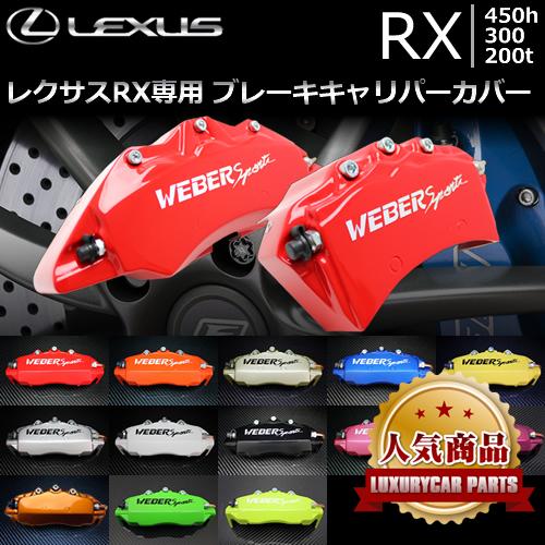 レクサス RX専用 ブレーキキャリパーカバー