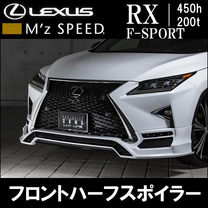 レクサス RX F-SPORT専用 M'z SPEED フロントハーフスポイラー
