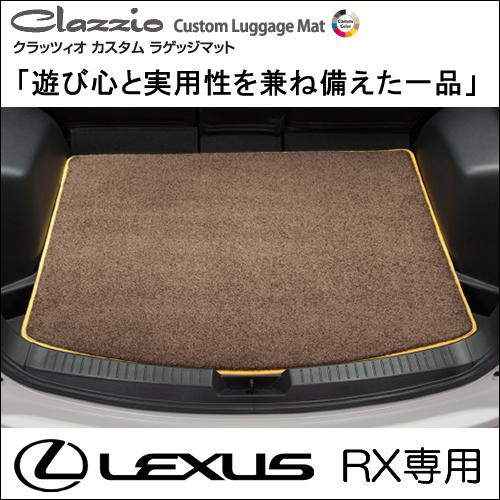 レクサス RX専用 クラッツィオ ラゲッジマット