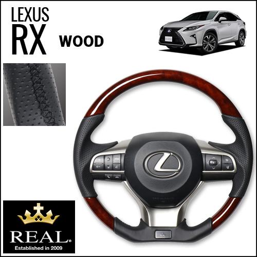 レクサス RX専用 REAL ステアリング(ブラウンウッド)