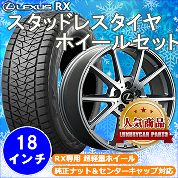 レクサス RX用 スタッドレスタイヤ 純正センターキャップ&ナット対応ホイール付きセット