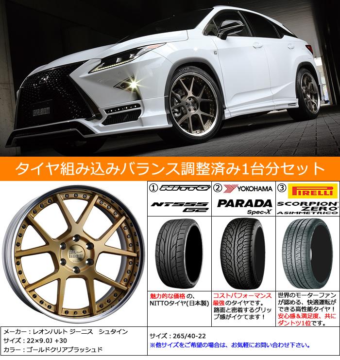 レクサス RX用 ホイール&タイヤセット(レオンハルト シュタイン・22インチ)